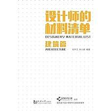设计师的材料清单(建筑篇)