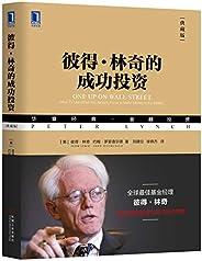 彼得·林奇的成功投資(典藏版) (華章經典·金融投資)