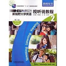 新视野大学英语视听说教程教师用书.2(第二版)(附光盘)