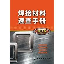 焊接材料速查手册(修订版)