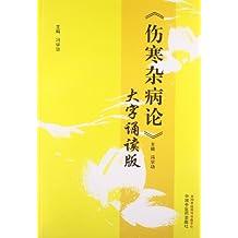 中医师承学堂:《伤寒杂病论》大字诵读版
