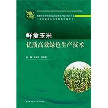 鲜食玉米优质高效绿色生产技术 (特粮特经作物优质高效绿色生产技术指导丛书)