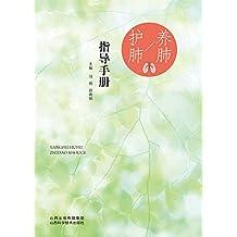 养肺护肺指导手册