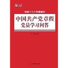 中国共产党章程党员学习问答