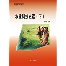 农业科技史话(下册)