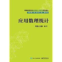 应用数理统计 (普通高等学校应用统计学系列规划教材,应用统计专业硕士核心课教材)
