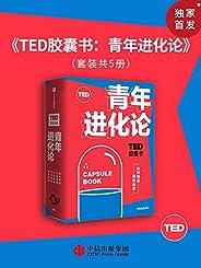 TED胶囊书:青年进化论(TED官方出品,精选5大超人气爆款演讲。涵盖自我管理、职场管理、性格管理、社交管理和时间管理5大领域。)