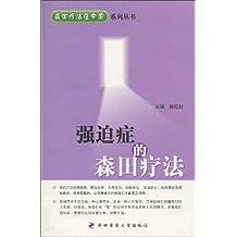 强迫症的森田疗法 (森田疗法在中国系列丛书)