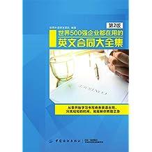 世界500强企业都在用的国际英文合同大全集(第2版)