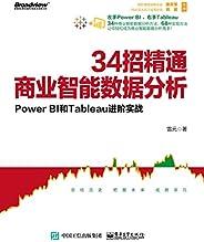 34招精通商业智能数据分析 Power BI和Tableau进阶实战