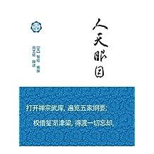 人天眼目释读 (上海古籍出品)