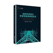国网天津电力全能型班组建设实务
