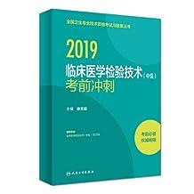 2019临床医学检验技术(中级)考前冲刺徐克前主编9787117275477人民卫生出版社