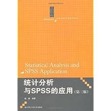 统计分析与SPSS的应用(第3版) (21世纪统计学系列教材)