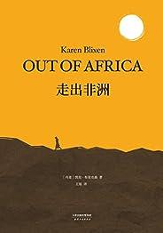 走出非洲(全译本无删减版,与安徒生齐名的丹麦文学名作,两次诺贝尔文学奖提名者凯伦·布里克森代表作)(果麦经典)