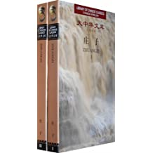 庄子(套装全2册)(汉英对照)