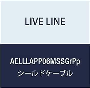 【Live Line】Advance系列 6M S/S插头 紫色电缆 S型插头(绿色)-S型插头(紫色) 定制品 AELLLAPP06MSSGrPp