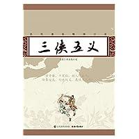 三侠五义 (历代通俗畅销小说)