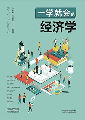 一学就会的经济学 - 张彩彩,于富荣(epub+mobi+azw3)
