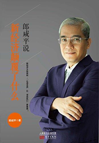 郎咸平說:新經濟顛覆了什么