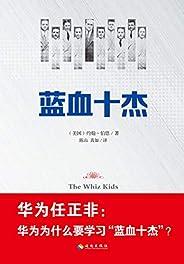 藍血十杰(美國現代企業管理教父們的快意人生,清華MBA、《環球企業家》、《創業家》雜志推薦,不容錯過的管理經典)
