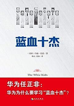 """""""蓝血十杰(美国现代企业管理教父们的快意人生,清华MBA、《环球企业家》、《创业家》杂志推荐,不容错过的管理经典)"""",作者:[约翰·伯恩]"""