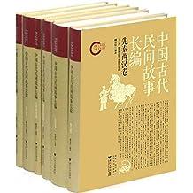 中国古代民间故事长编(精)(共6卷)