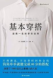"""基本穿搭:適用一生的穿衣法則(不理潮流、不浪費時間和金錢,日本超人氣造型師親自傳授能夠改變人生的""""穿衣法則""""。)"""