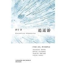 逍遥游(《冬泳》之后,班宇蕞新作品,书写被生活缓慢消耗的我们,那些真实的困顿与挣扎,穿过爱与苦,荆棘与烟雾,以光为羽,向深处去 理想国出品)