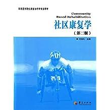高等医学院校康复治疗学专业教材:社区康复学(第二版)