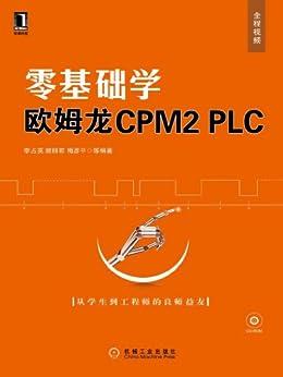 """""""零基础学欧姆龙CPM2 PLC"""",作者:[李占英, 姚丽君, 梅彦平]"""