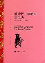 欧叶妮·格朗台/高老头(上海译文出品!巴尔扎克的创作基石,备受毛姆推崇的《人间喜剧》代表作) (译文名著精选)