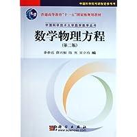 普通高等教育 十一五 国家级规划教材:数学物理方程(第2版)