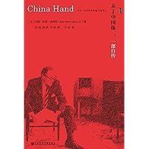 """未了中国缘:一部自传【这是一个""""中国通""""的中国笔记,记录了20世纪三四十年代的中美关系史】 (甲骨文丛书)"""