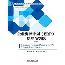 企业资源计划(ERP)原理与实践(第2版) (高等院校精品课程系列教材)
