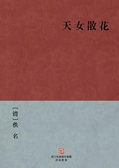 """""""天女散花(繁体版) (BookDNA中国古典丛书)"""",作者:[[清]佚名]"""