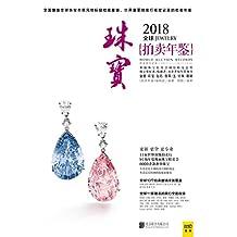 2018全球珠宝拍卖年鉴(覆盖全球珠宝市场风向标、拍卖行成交记录的拍卖年鉴。)
