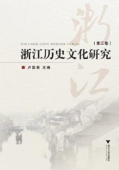 """""""浙江历史文化研究(第3卷)"""",作者:[卢敦基]"""