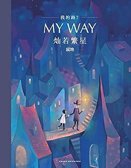 """""""我的路7:灿若繁星(这是献给大人的童话,也是孤独者的自愈书。中国首席绘本作家寂地崭新力作,王卯卯、许知远等倾情推荐。)"""",作者:[寂地]"""