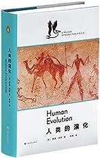 人类的演化(企鹅·鹈鹕丛书)