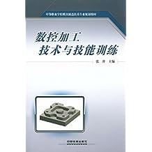 中等职业学校模具制造技术专业规划教材:数控加工技术与技能训练