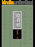 阴符经:成就苏秦六国之相的书(孙家洲审定)
