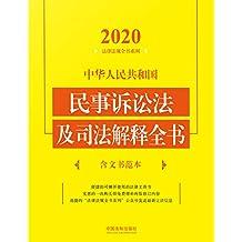 中华人民共和国民事诉讼法及司法解释全书(含文书范本)(2020年版)