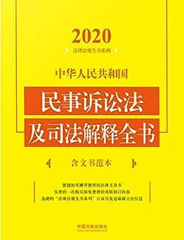 """""""中华人民共和国民事诉讼法及司法解释全书(含文书范本)(2020年版)"""",作者:[中国法制出版社]"""