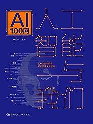 人工智能与我们:AI100问(100个极简问答,轻松读懂人工智能!)