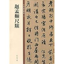 赵孟頫尺牍--中华碑帖精粹 (中华书局出品)