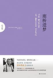 廊桥遗梦(生活结为茧壳,爱情仍在心底……)(中英双语) (纪念版)