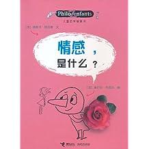 儿童哲学智慧书:情感,是什么?