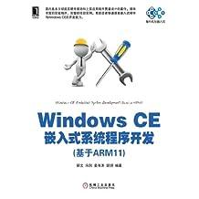 Windows CE嵌入式系统程序开发(基于ARM11) (单片机与嵌入式)