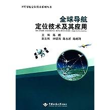 全球导航定位技术及其应用